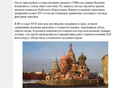 После пристройки к существующим храмам в 1588 году церкви Василия Блаженного,...