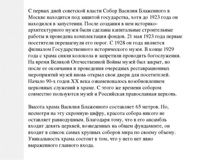 С первых дней советской власти Собор Василия Блаженного в Москве находится по...