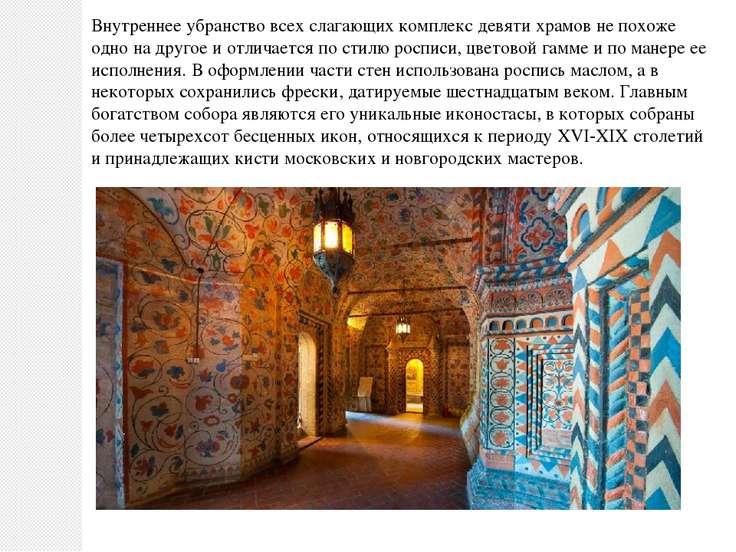 Внутреннее убранство всех слагающих комплекс девяти храмов не похоже одно на ...