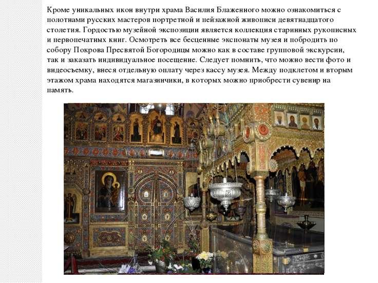 Кроме уникальных икон внутри храма Василия Блаженного можно ознакомиться с по...