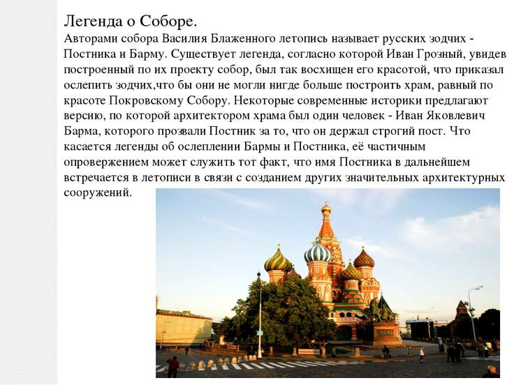 Легенда о Соборе. Авторами собора Василия Блаженного летопись называет русски...