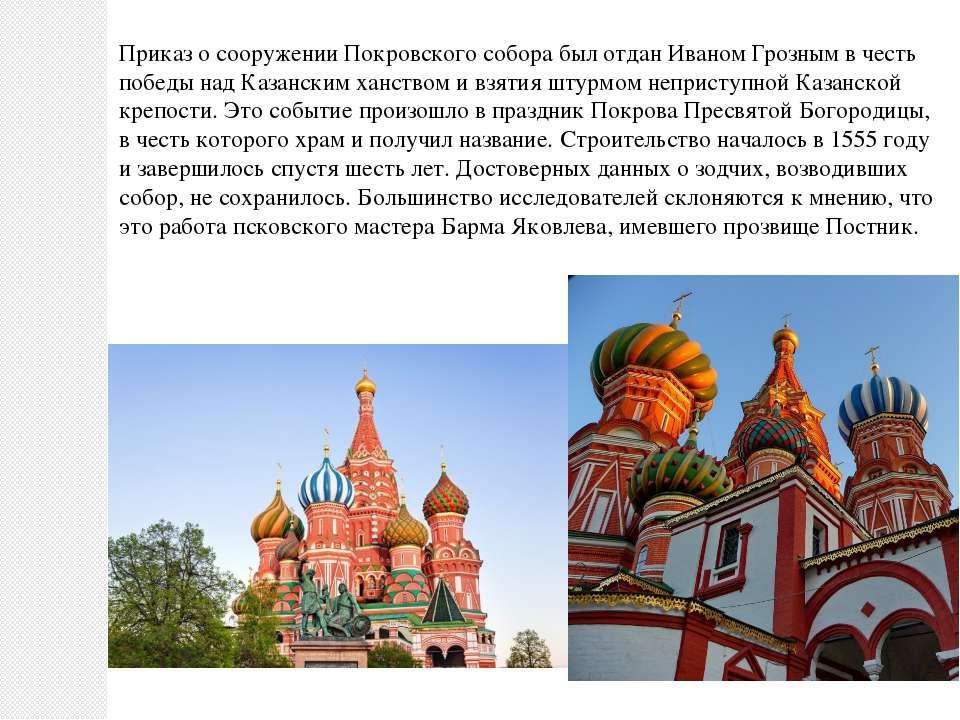 Приказ о сооружении Покровского собора был отдан Иваном Грозным в честь побед...