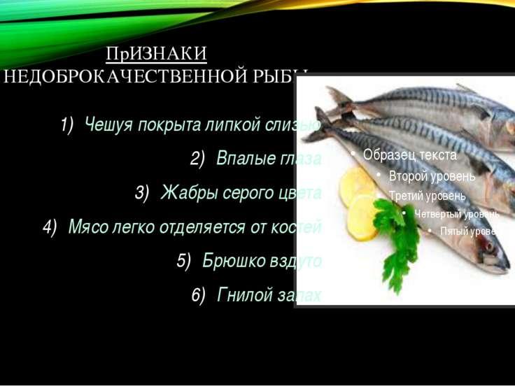 Признаки ботулизма от рыбы