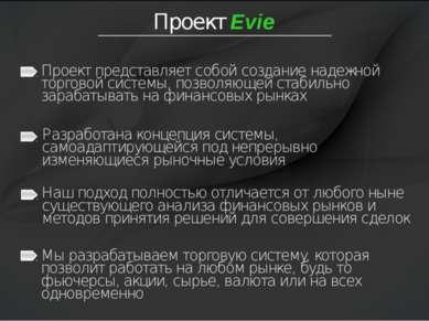 Проект Evie Проект представляет собой создание надежной торговой системы, поз...