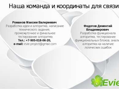 Наша команда и координаты для связи Романов Максим Валериевич Разработка идеи...
