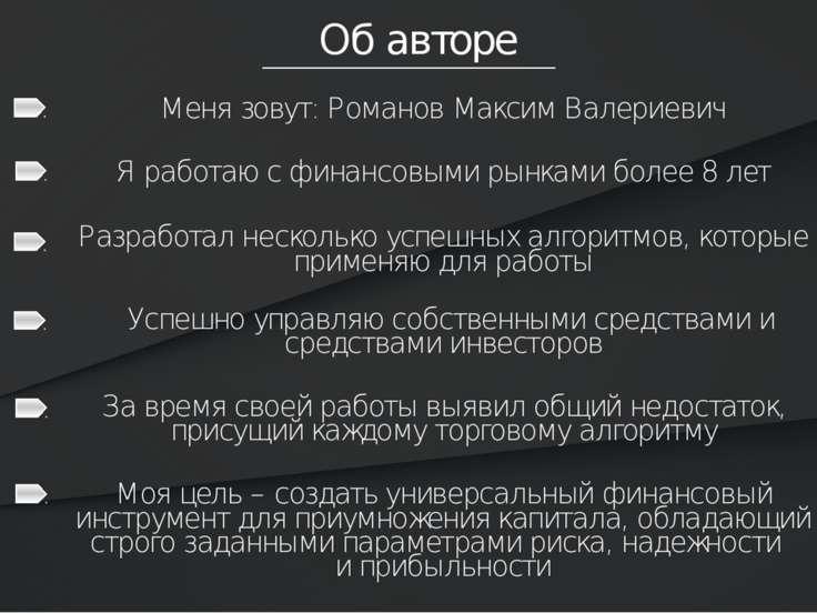 Меня зовут: Романов Максим Валериевич Я работаю с финансовыми рынками более 8...