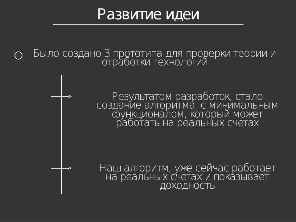 Развитие идеи Было создано 3 прототипа для проверки теории и отработки технол...