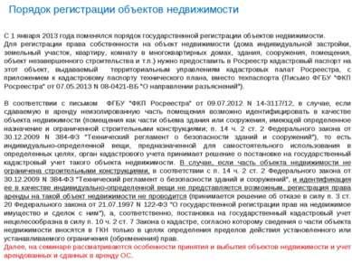 Порядок регистрации объектов недвижимости С 1 января 2013 года поменялся поря...
