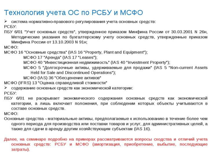 Технология учета ОС по РСБУ и МСФО система нормативно-правового регулирования...