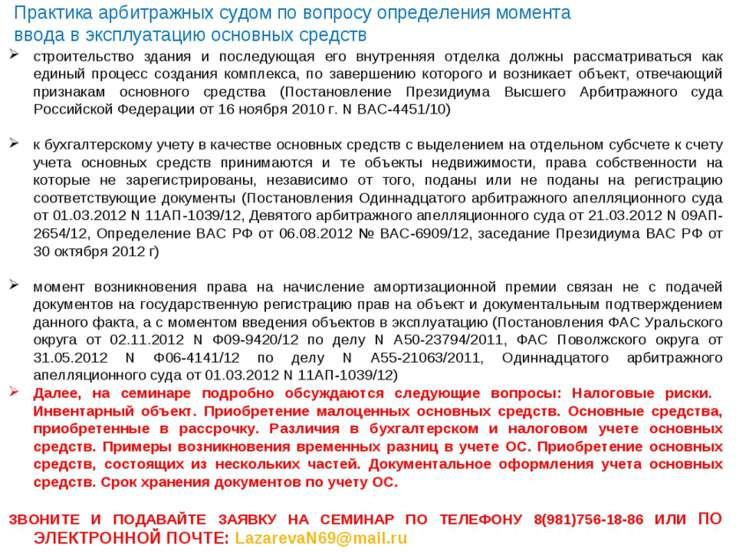 Практика арбитражных судом по вопросу определения момента ввода в эксплуатаци...