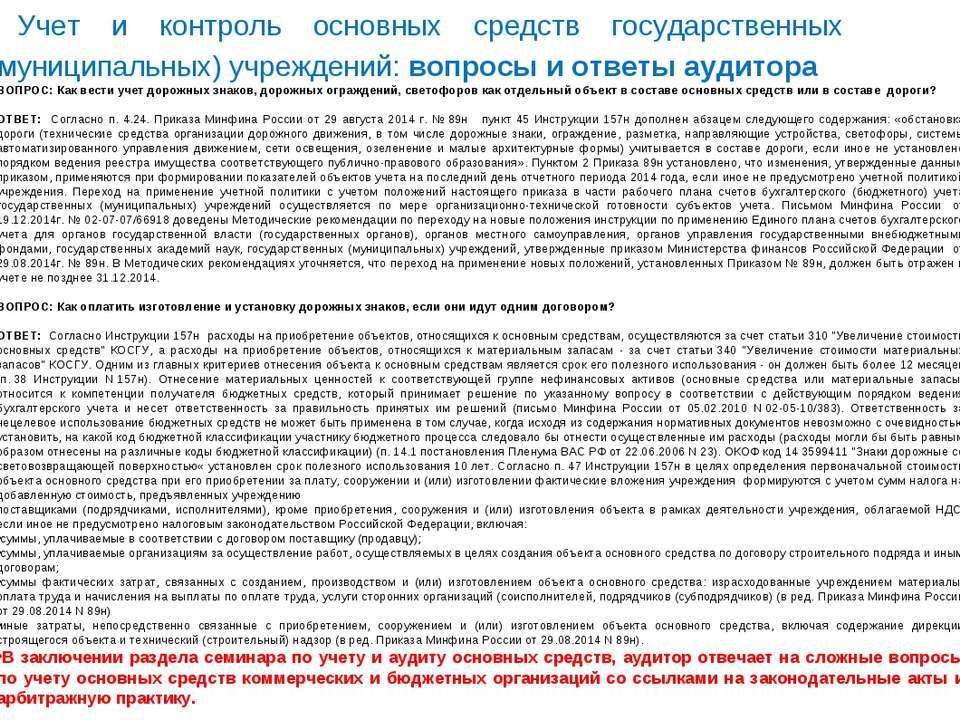 Учет и контроль основных средств государственных (муниципальных) учреждений: ...