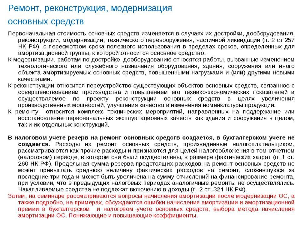 Ремонт, реконструкция, модернизация основных средств Первоначальная стоимость...