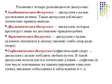 Различают четыре разновидности дискуссии: Аподиктическая дискуссия — дискусси...
