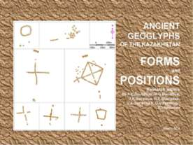 Ancient geoglyphs of the Kazakhstan (Forms and Positions) / Research papers b...