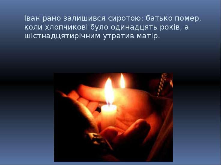 Іван рано залишився сиротою: батько помер, коли хлопчикові було одинадцять ро...