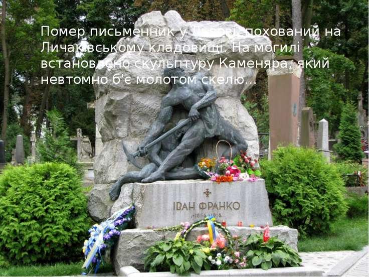 Помер письменник у Львові, похований на Личаківському кладовищі. На могилі вс...