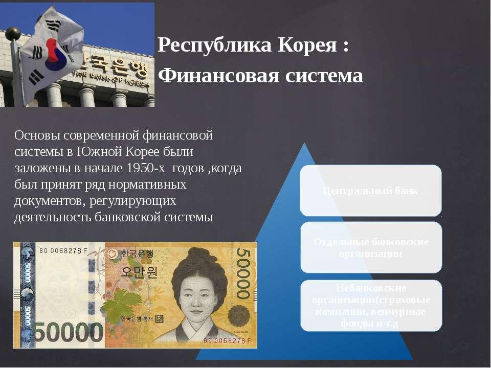 Основы современной финансовой системы в Южной Корее были заложены в начале 19...