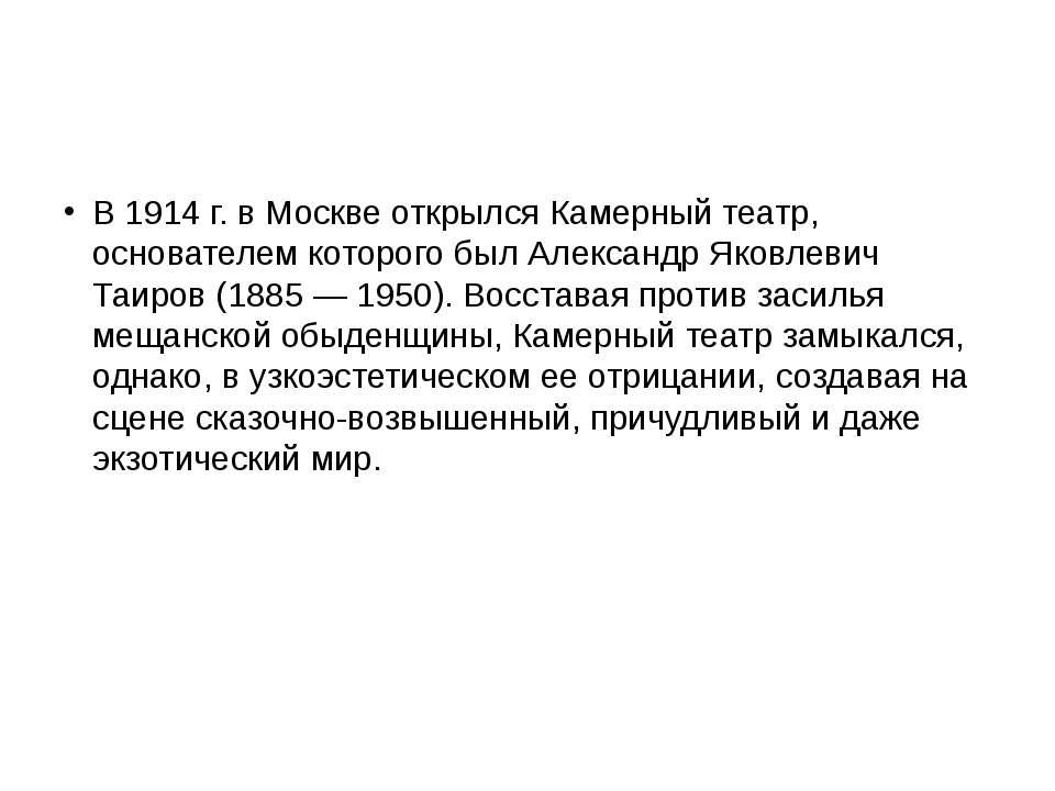 В 1914 г. в Москве открылся Камерный театр, основателем которого былАлександ...