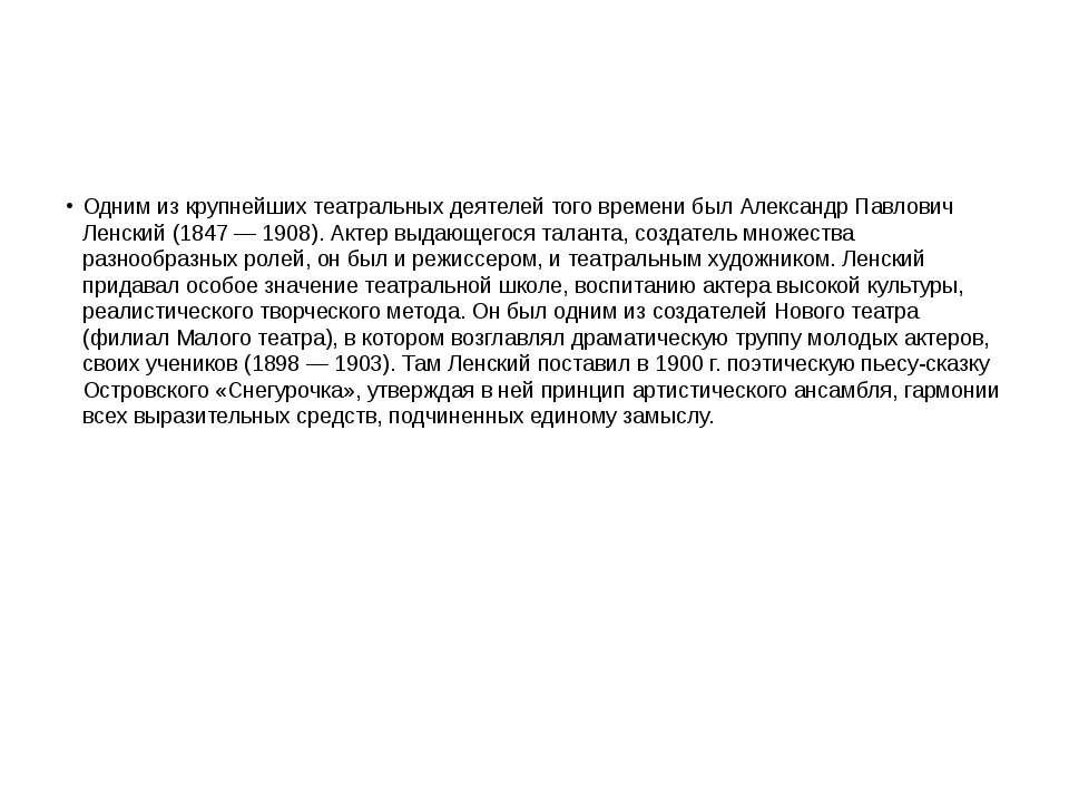 Одним из крупнейших театральных деятелей того времени был Александр Павлович ...