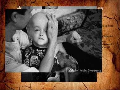 Чернобыльская катастрофа и ее последствия. Ужасны последствия Чернобыльской к...