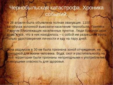 Чернобыльская катастрофа. Хроника событий. А 28 апреля была объявлена полная ...