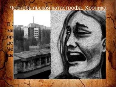 Чернобыльская катастрофа. Хроника событий. В 2000 году Чернобыльская АЭС была...