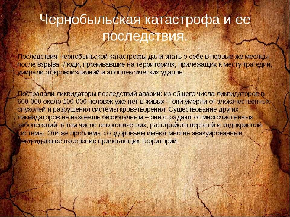 Чернобыльская катастрофа и ее последствия. Последствия Чернобыльской катастро...