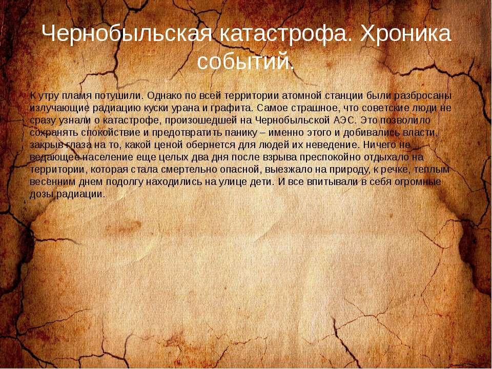 Чернобыльская катастрофа. Хроника событий. К утру пламя потушили. Однако по в...