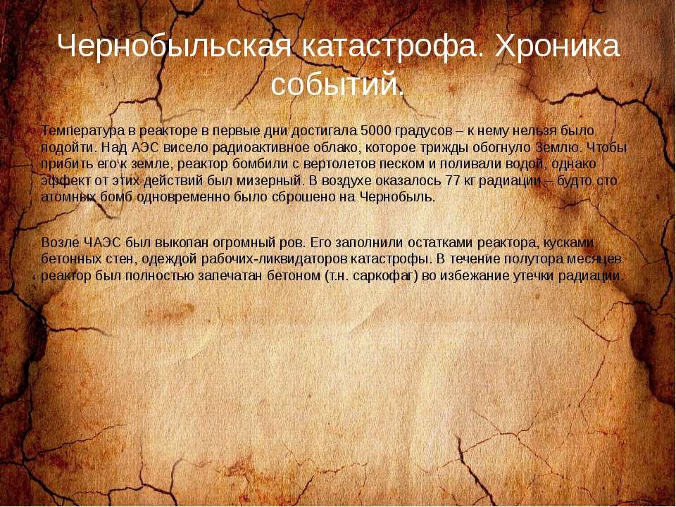 Чернобыльская катастрофа. Хроника событий. Температура в реакторе в первые дн...