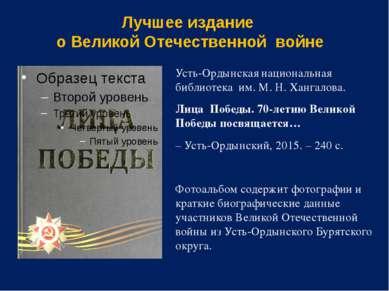 Лучшее издание о Великой Отечественной войне Усть-Ордынская национальная библ...