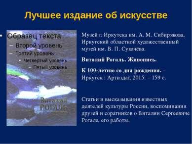 Лучшее издание об искусстве Музей г. Иркутска им. А. М. Сибирякова, Иркутский...