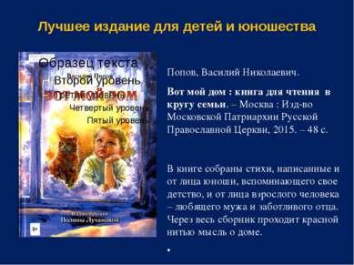 Лучшее издание для детей и юношества Попов, Василий Николаевич. Вот мой дом :...