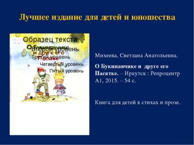 Лучшее издание для детей и юношества Михеева, Светлана Анатольевна. О Букинав...