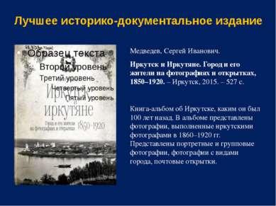 Лучшее историко-документальное издание Медведев, Сергей Иванович. Иркутск и И...