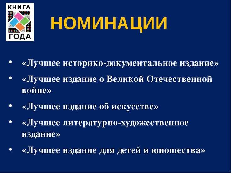 НОМИНАЦИИ «Лучшее историко-документальное издание» «Лучшее издание о Великой ...