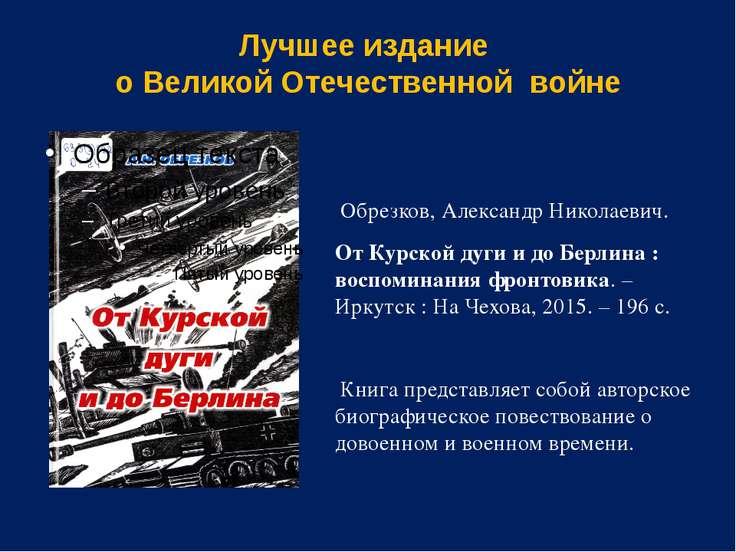 Лучшее издание о Великой Отечественной войне Обрезков, Александр Николаевич. ...