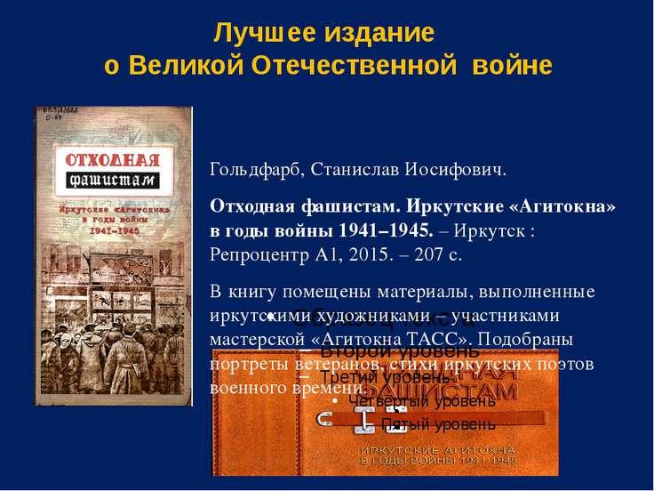 Лучшее издание о Великой Отечественной войне Гольдфарб, Станислав Иосифович. ...