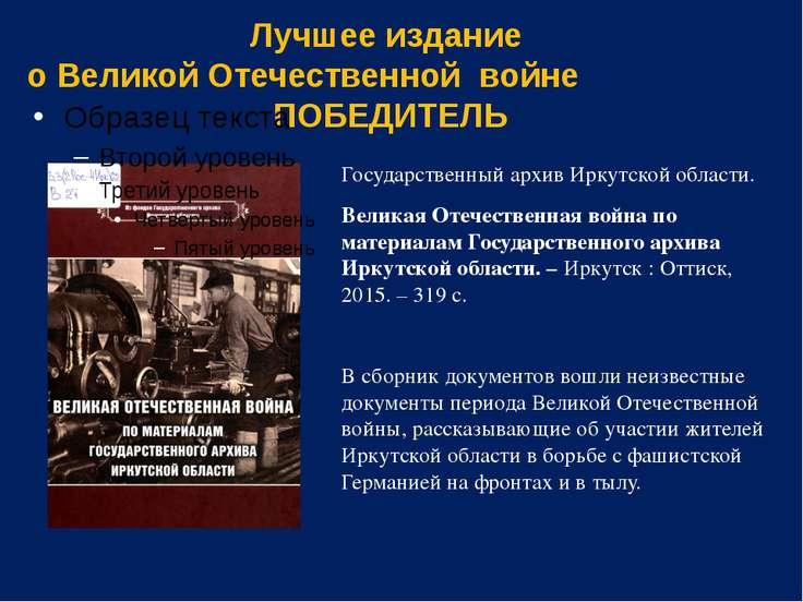 Лучшее издание о Великой Отечественной войне ПОБЕДИТЕЛЬ Государственный архив...