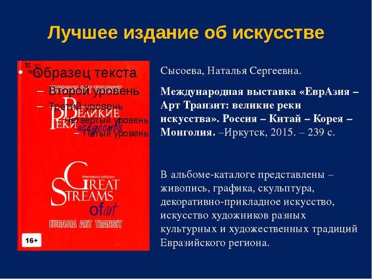Лучшее издание об искусстве Сысоева, Наталья Сергеевна. Международная выставк...