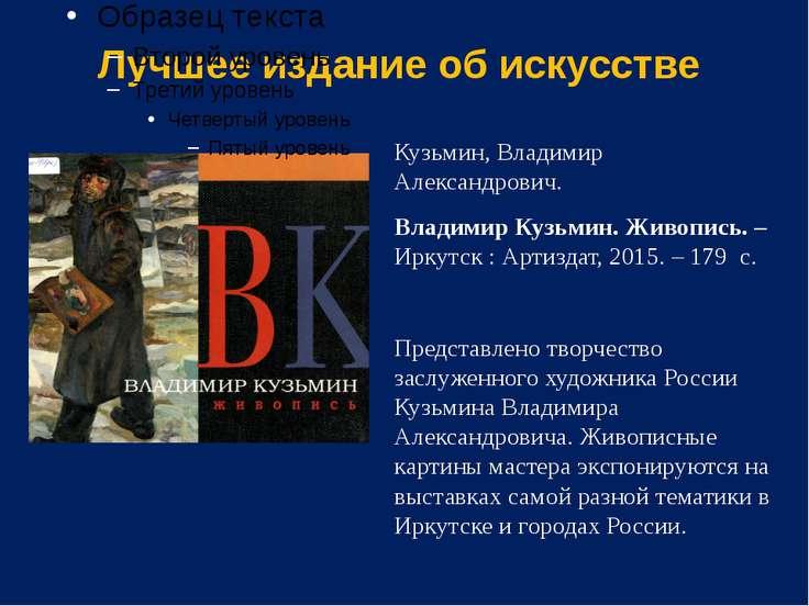 Лучшее издание об искусстве Кузьмин, Владимир Александрович. Владимир Кузьмин...