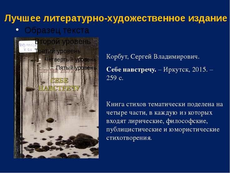 Лучшее литературно-художественное издание Корбут, Сергей Владимирович. Себе н...