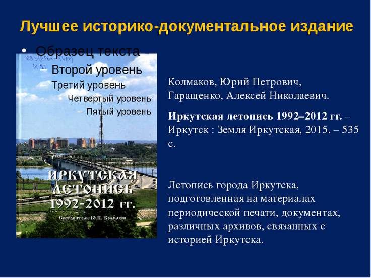 Лучшее историко-документальное издание Колмаков, Юрий Петрович, Гаращенко, Ал...