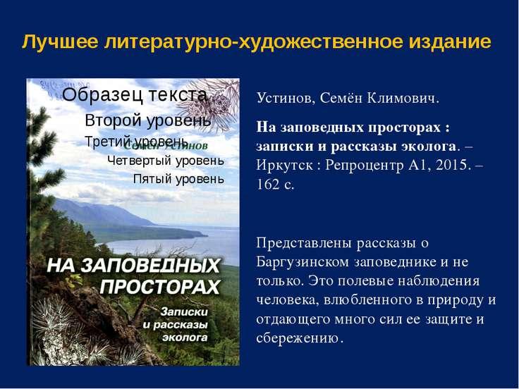Лучшее литературно-художественное издание Устинов, Семён Климович. На заповед...