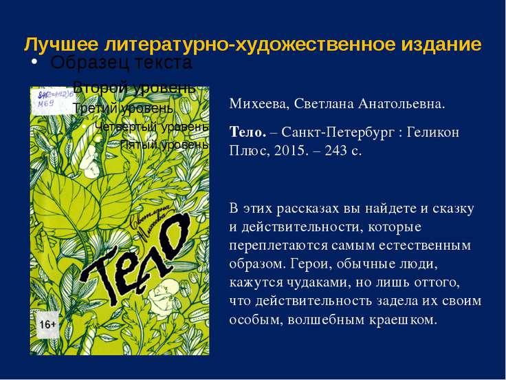 Лучшее литературно-художественное издание Михеева, Светлана Анатольевна. Тело...