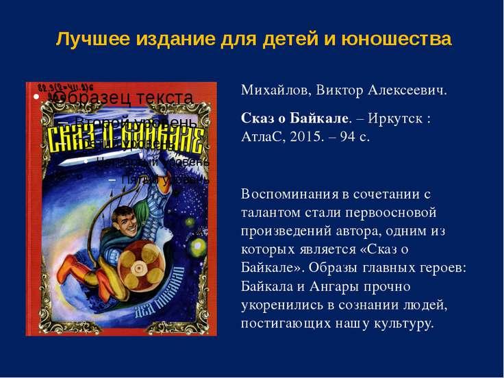 Лучшее издание для детей и юношества Михайлов, Виктор Алексеевич. Сказ о Байк...