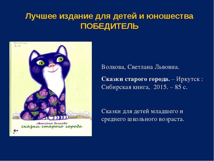 Лучшее издание для детей и юношества ПОБЕДИТЕЛЬ Волкова, Светлана Львовна. Ск...