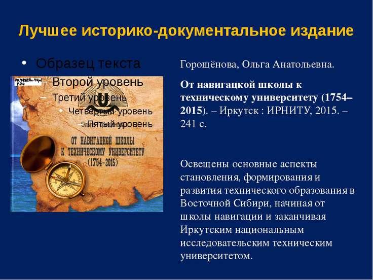 Лучшее историко-документальное издание Горощёнова, Ольга Анатольевна. От нави...