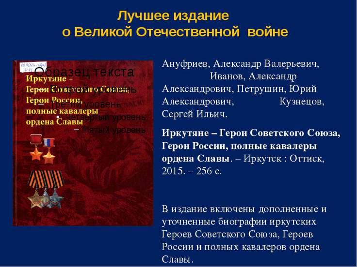 Лучшее издание о Великой Отечественной войне Ануфриев, Александр Валерьевич, ...