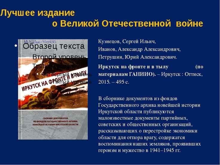 Лучшее издание о Великой Отечественной войне Кузнецов, Сергей Ильич, Иванов, ...