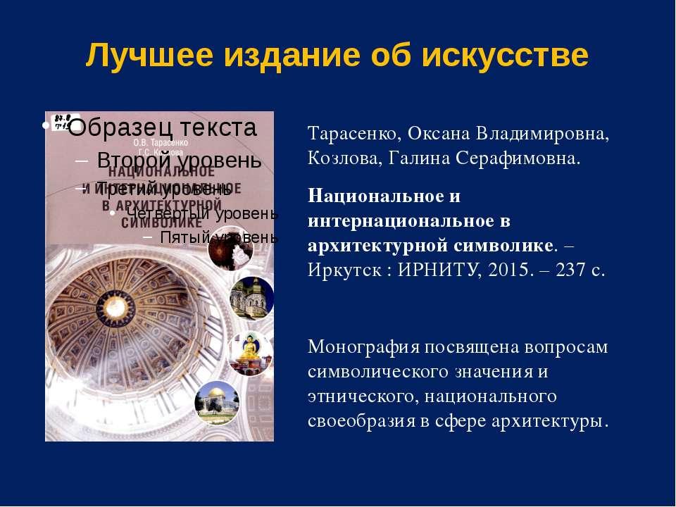 Лучшее издание об искусстве Тарасенко, Оксана Владимировна, Козлова, Галина С...